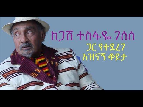 Ethiopia - DireTube Engida with The Amazing Gash Tesfaye Gesesse