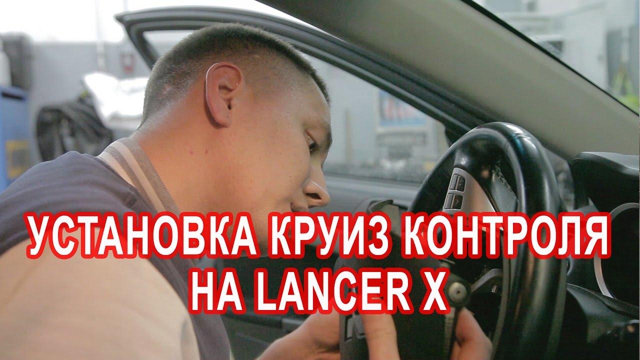 Установка круиз контроля на Mitsubishi Lancer X   Ильдар Life