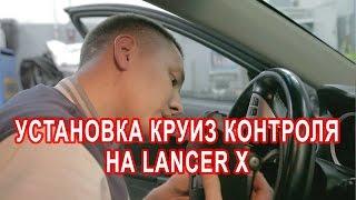 Установка круиз контроля на Mitsubishi Lancer X | Ильдар Life