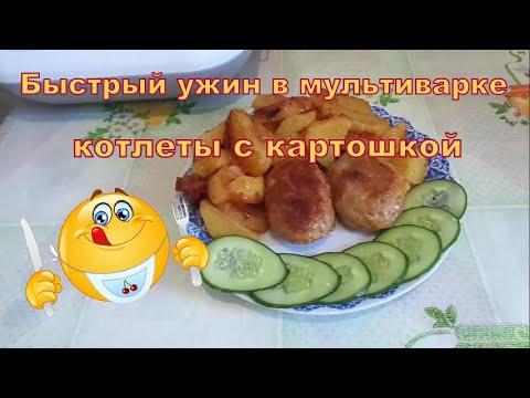 Рецепт котлеты в мультиварке рецепт с фото пошагово