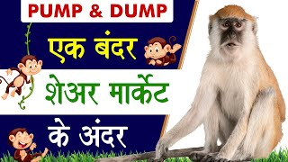Pump and Dump एक बंदर Share Market के अंदर | Stock Market Monkey Story (Hindi) | Aryaamoney