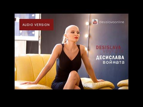 Десислава - Войната / Desislava  - Voynata  (AUDIO)