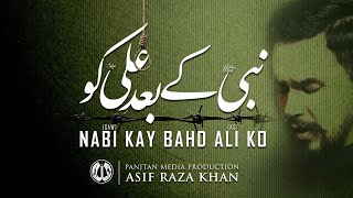 Best Maula Ali(as) Noha Asif Raza Khan 2011-12 Nabi(PBUH) K Bhad Ali(as) Ko HD720p
