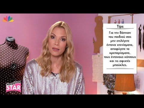 Shopping Star - 19.5.2017 - Επεισόδιο 110