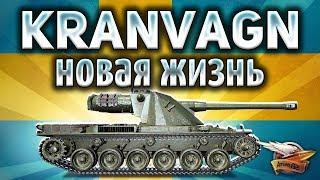 Kranvagn - Новая жизнь - Стоит ли сейчас его качать?