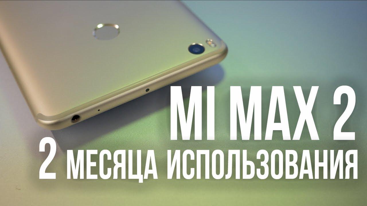 Я люблю этот фаблет! Мой опыт использования Xiaomi Mi Max 2