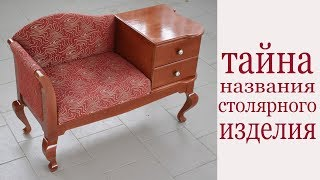 Тайна названия столярного изделия. How to call this wooden furniture?