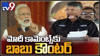 CM Chandrababu strong counter to PM Modi's comments - TV9