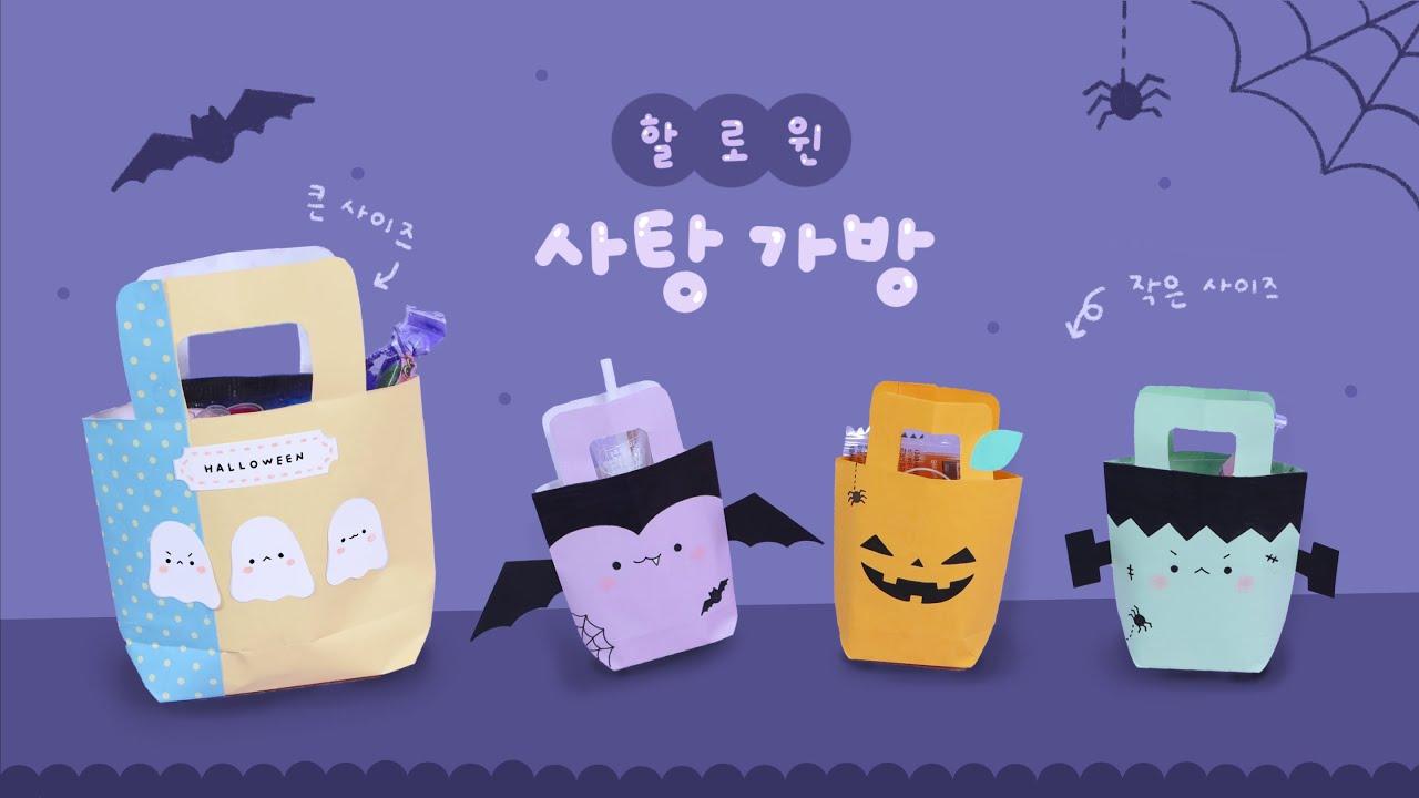 할로윈 사탕 가방 만들기🍭🎃 |Crafting Halloween Candy Bags