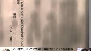 「ありがとう」 相手の目を見る これ基本 ジュニア文芸 川柳 新潟日報