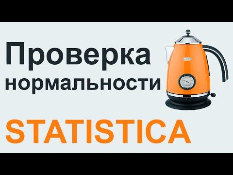 Анализ нормальности распределения STATISTICA #2   СТАТИСТИКА STATISTICA
