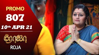 ROJA Serial | Episode 807 Promo | ரோஜா | Priyanka | Sibbu Suryan | Saregama TV Shows Tamil