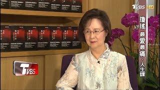 瓊瑤首次電視專訪 最愛最痛.人生課 看板人物 20170903 (完整版)