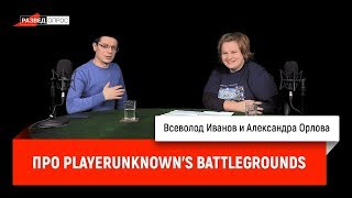 Александра Орлова про PlayerUnknown's Battlegrounds