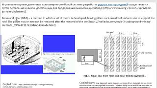 """11-Практика-Roof control-Специальность """"Основы горной технологии на английском языке"""""""