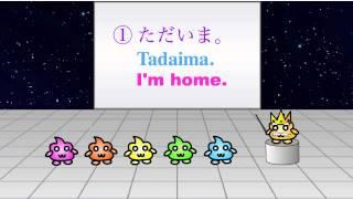 Japanese Phrases - Common Japanese Expressions - Tadaima, Okaeri