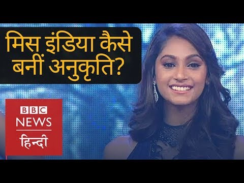 Do you know these interesting facts about FEMINA Miss India Anukriti Vaas? (BBC Hindi)