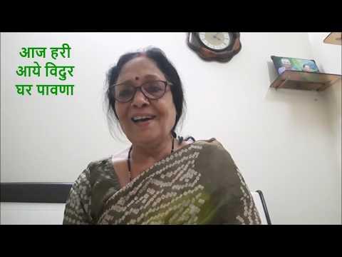 कृष्ण विदुरानी - आज हरी आये विदुर घर पावणा Aaj Hari aaye, vidur ghar pawna॥ इन्दु मिश्र ॥
