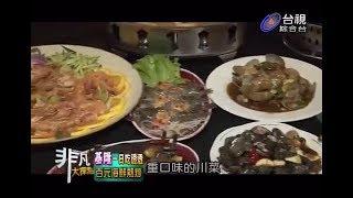 非凡大探索_基隆一日吃透透_崁仔頂漁市_百元海鮮熱炒