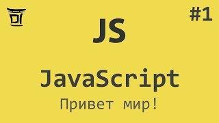 Знакомство с JavaScript #1: Привет мир!