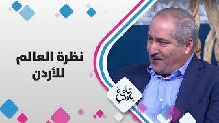 العين ناصر جودة - نظرة العالم للأردن