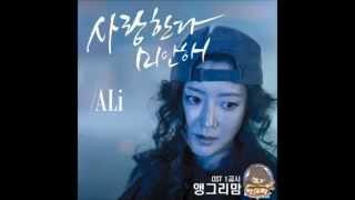 앵그리맘 OST 알리 (ALi) - 사랑한다 미안해
