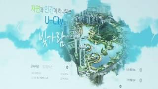 유비쿼터스컴퓨팅개론 15강 클립영상 U City