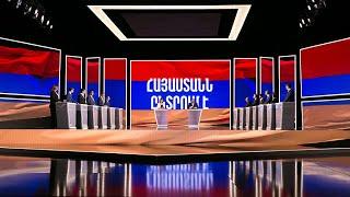 «Հայաստանն ընտրում է» նախընտրական առաջին մեծ բանավեճը  ՈՒՂԻՂ