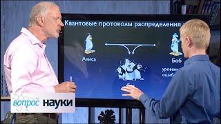 Квантовая криптография | Вопрос науки с Алексеем Семихатовым
