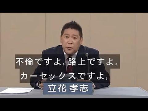 立花孝志】NHKの集金人に悩まされてる方も政治に1ミリも興味も無い方 ...