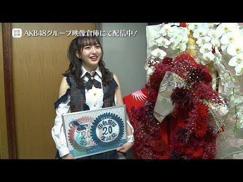 本日よりAKB48グループ映像倉庫にて配信が開始された「2020年1月 HKT48生誕祭メンバー公演後コメント」の冒頭部分をちょい見せ! この続きはAKB48グ...