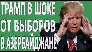 Шок! Алиев отказался выполнять требования Совета Европы и США