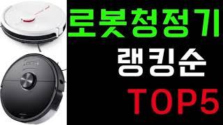 2021 로봇청소기 추천 랭킹순 TOP5