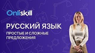 Русский язык 5 класс: Простые и сложные предложения