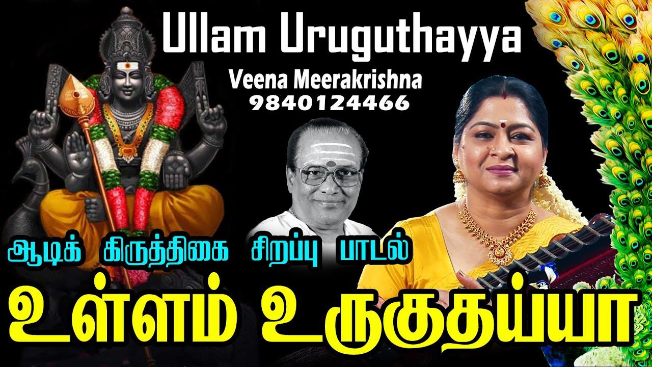 Ullam Uruguthaiyaa | உள்ளம் உருகுதய்யா | Lord Murugan TMS song Instrumental by Veena Meerakrishna