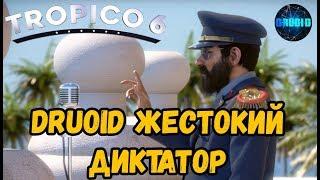 Tropico 6 стрим - DruoiD жестокий диктатор