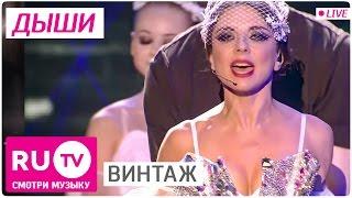 Винтаж - Дыши. Live! Full HD версия. Премия RU.TV 2015