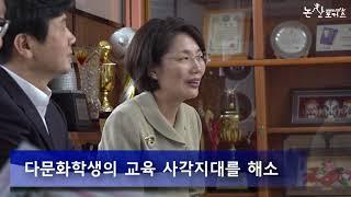 박춘란 교육부 차관 다문화 정책학교 논산동성초 방문