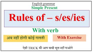 USE OF S AND ES IN SIMPLE PRESENT TENSE IN ENGLISH | RULES OF S, ES, IES WITH VERB IN ENGLISH HINDI