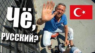 Турция | КАК ОТНОСЯТСЯ К РУССКИМ? Отдых в Турции Когда НЕ Все Включено. Тут Вам не Кемер!