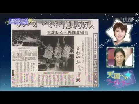 2011年 天国へのラブレター田中好子さん 1/2