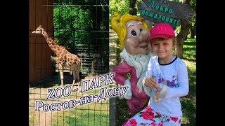 VLOG/ Ростовский Зоопарк/ Как выглядит жираф? Можно ли кормить животных зоопарка?
