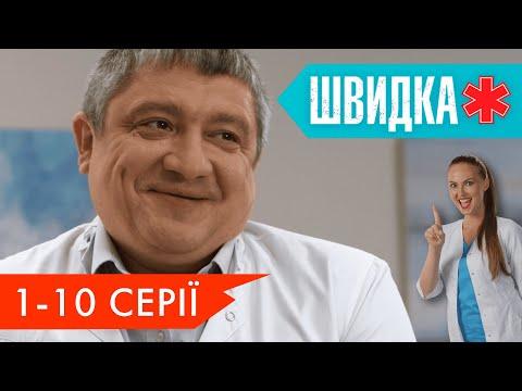 ШВИДКА 2 | 1 -10 серії | НЛО TV