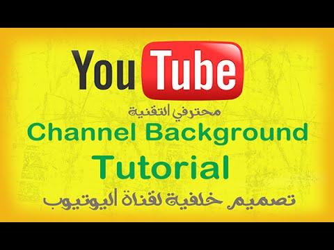 تصميم خلفية لقناة اليوتيوب بكل سهوله Background Maker Youtube