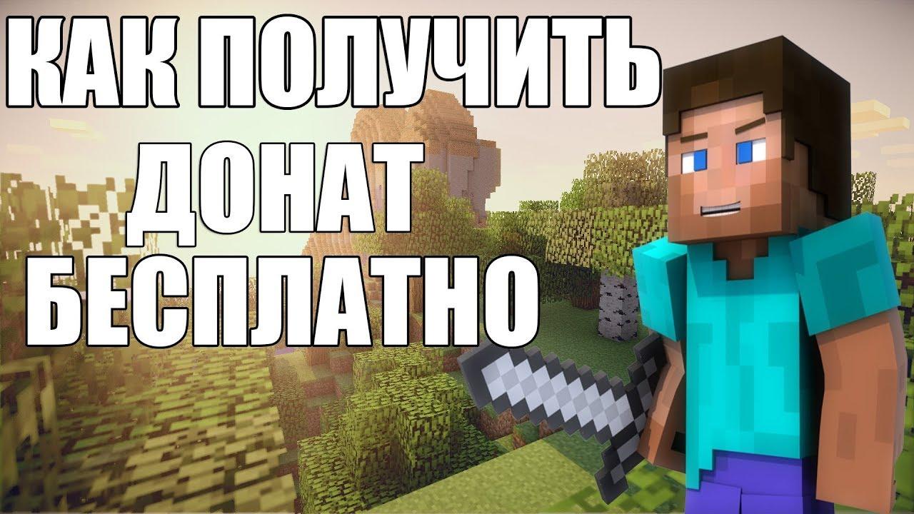 minecraft сервер всем админки #8