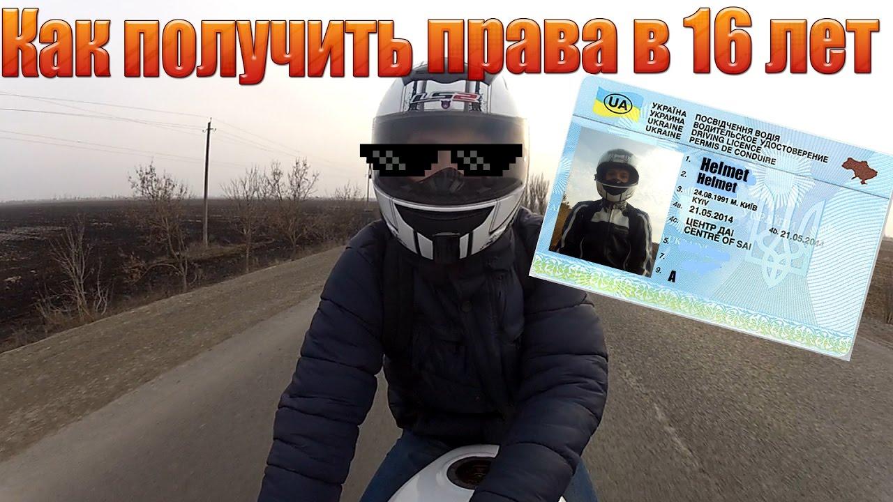 Как получить права на мотоцикл? Как открыть категорию А? - YouTube