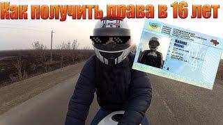 видео Как получить права на мотоцикл?