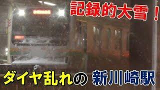 【大雪でダイヤ乱れまくる!】大雪の新川崎駅 発着・通過シーン thumbnail