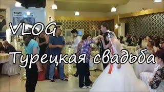 Турецкая свадьба. Свадебные традиции / Турецкая свадьба, продлеваю икамет / Turkish Wedding