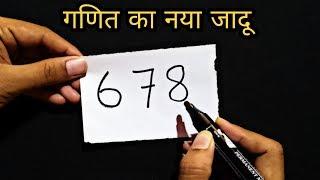दिमाग पड़ने वाला गणित का जादू सीखे    Mind Reading Math Magic Trick revealed : in Hindi